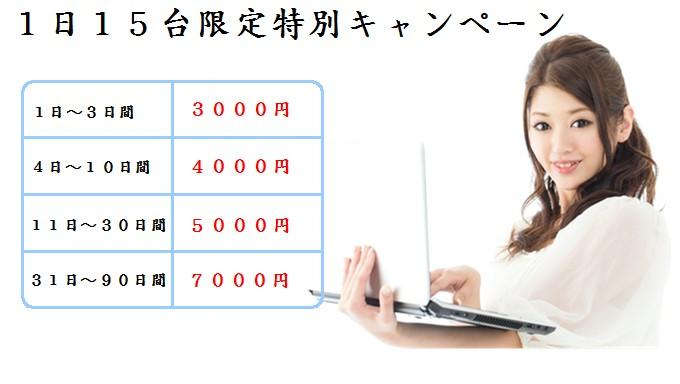 成田空港駐車場格安キャンペーン